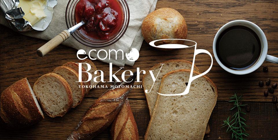 エコモベーカリー ecomo bakery